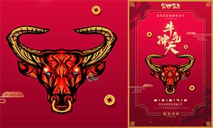 2021牛年创意海报设计PSD源文件