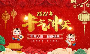 2021牛年新春快乐海报设计PSD源文件