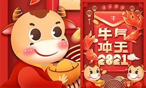 2021牛年创意喜庆海报设计PSD源文件