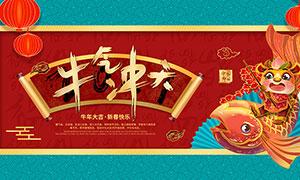 2021牛年新春快乐海报设计PSD素材