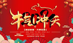 2021牛气冲天春节海报设计PSD源文件