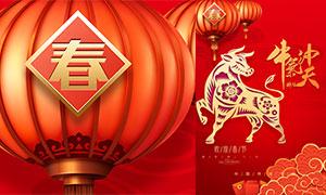2021牛年欢度春节海报设计PSD素材