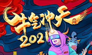 2021插画主题牛年海报设计PSD素材