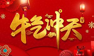 2021牛气冲天春节喜庆海报模板PSD素材