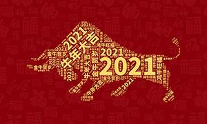 2021创意的牛年文字排版设计PSD素材