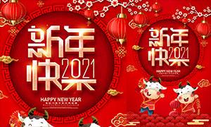 2021新年快乐活动宣传单设计PSD素材