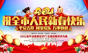 祝全市人民新春快乐宣传海报设计模板
