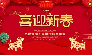 2021喜迎新春喜庆海报设计PSD素材