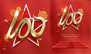 建党节100周年宣传海报设计PSD素材