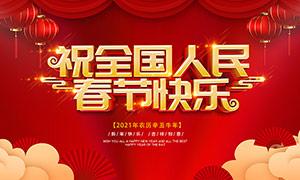 2021祝全国人民春节快乐海报设计模板
