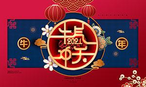 2021牛年春节活动海报设计PSD源文件
