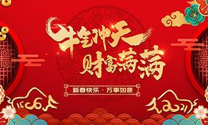 2021牛年新春快乐主题海报PSD素材