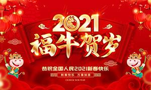 2021福牛贺岁活动海报设计PSD模板