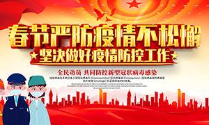 春节严防疫情不松懈宣传广告PSD素材