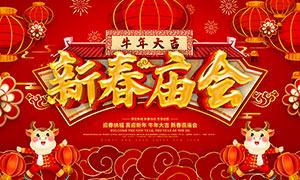 2021牛年新春庙会宣传海报PSD素材