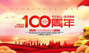 建黨節100周年喜慶展板設計PSD素材