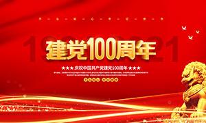 建黨100周年紅色大氣海報設計PSD素材