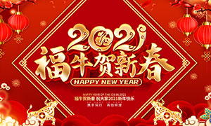 2021福牛贺新春活动海报设计PSD源文件