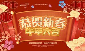 2021牛年恭贺新春海报设计PSD源文件