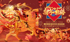 2021牛年新年快乐活动宣传单PSD素材