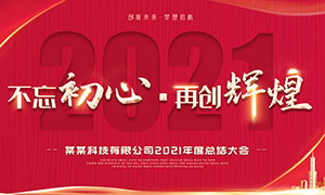 2021企业年终总结大会舞台背景PSD素材