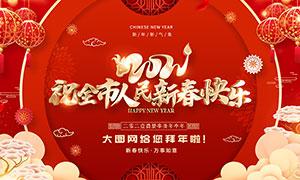 2021恭祝全市人民新春快乐宣传海报PSD素材