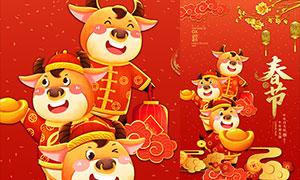 2021牛年春节喜庆海报设计PSD素材
