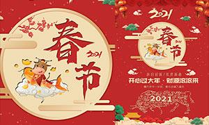 2021春节创意海报设计PSD源文件