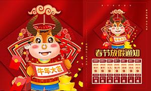 2021春节放假通知公告海报PSD素材