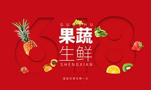 果蔬生鲜618宣传海报设计PSD素材