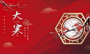 中国传统大寒节气宣传海报PSD素材