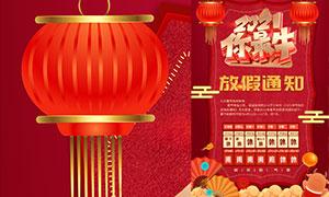 2021企业春节放假通知海报PSD素材