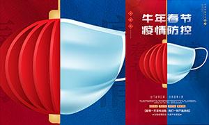 牛年春节疫情防控宣传海报PSD素材