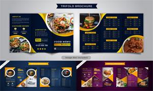 三折页效果餐厅菜单设计模板源文件