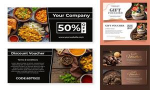美食甜品等促销优惠券设计矢量素材