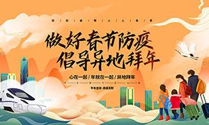 做好春节防疫宣传海报设计PSD素材