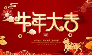 2021牛年大吉春节海报设计PSD源文件