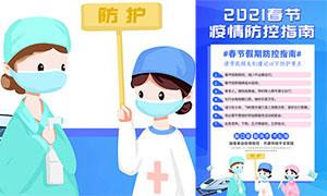 2021春节期间疫情防控指南宣传PSD素材