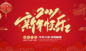 2021牛年喜庆贺卡设计模板PSD素材