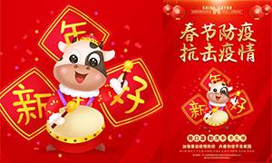 春节期间抗击新冠疫情宣传海报PSD素材