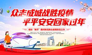 春节期间防疫宣传标语展板PSD素材