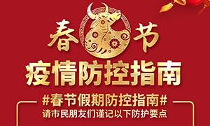 春节疫情防控指南宣传单设计PSD素材