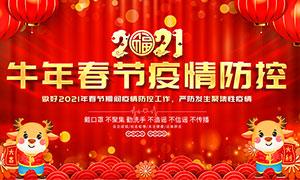2021牛年春节防疫防控宣传栏PSD素材