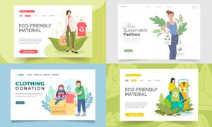 扁平化环保服饰主题网页设计矢量图