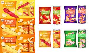 小龍蝦等口味薯片包裝設計矢量素材