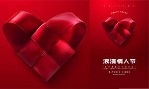 214情人节活动宣传单设计PSD素材