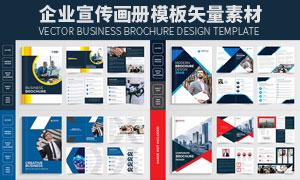 A4尺寸企业宣传册设计模板矢量素材