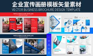 企业宣传画册与三折页模板矢量素材