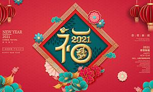 2021春节福字主题海报设计PSD素材