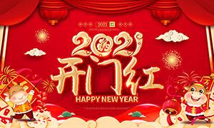 2021喜庆开门红宣传海报PSD素材